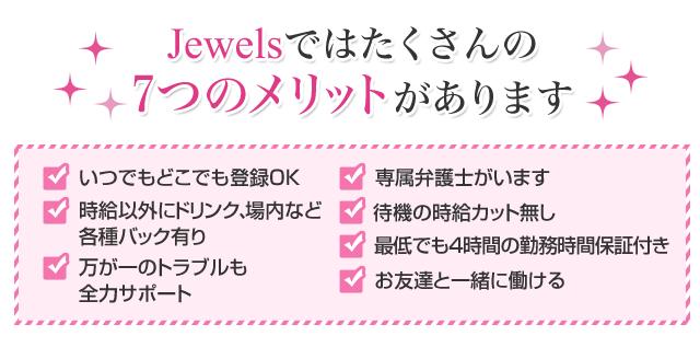 Jewelsではたくさんのメリットがあります